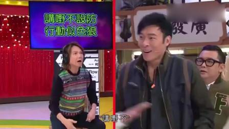 """爆笑奖门人!许志安:""""说话不设防,行动似色狼"""""""