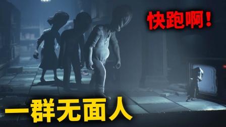 小小梦魇2:这里有一群无面人!