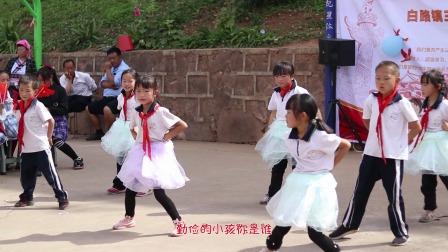 白路镇三合小学2021年庆祝六一文艺汇演《听我说》