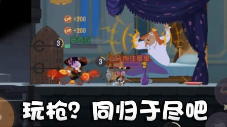 奥尼玛:猫和老鼠魔术师当面喝饮料作死!多次隔门精准套索抓回!
