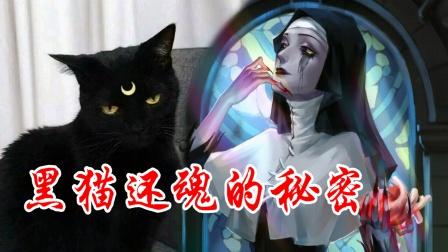 第五人格:使徒安借了黑猫的命,九命黑猫的传说