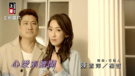 陈淑萍vs杨哲-心爱别离开