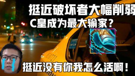 【 余小C】挺近破坏者迎来史上最惨削弱,C皇恐成最大输家?