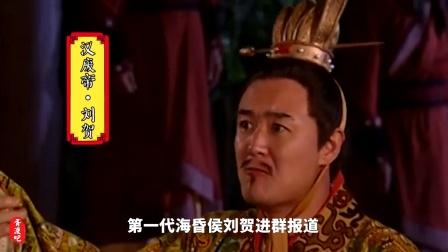 汉武帝和海昏侯刘贺的对话,尴尬了!