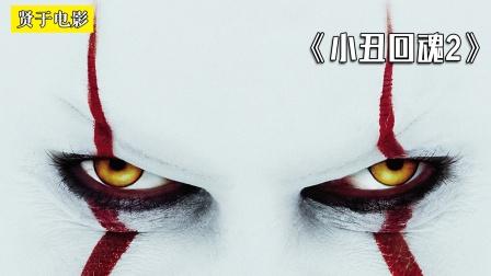 影史最卖座的恐怖片IP,小丑回魂2来了!《小丑回魂2》
