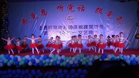 上思县欣苑幼儿园庆祝建党百年暨2021年六一文艺晚会(中集)