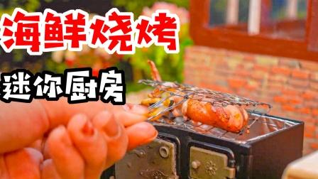 小玺迷你厨房:制作海鲜烧烤,鱿鱼滋滋作响小朋友都馋哭了!