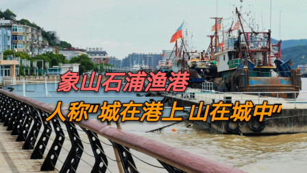 石浦鱼港风平浪静,是东南沿海著名的避风良港,是全国四大渔港之一。