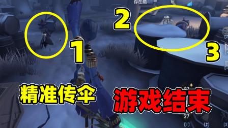 第五人格:绿皮宿伞大战三黑队伍,精准传伞落魄拿下四杀!