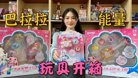 开箱测评巴啦啦小魔仙变身玩具,三个套装含两个高端版,有啥惊喜
