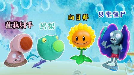 植物大战僵尸玩具:贝壳僵尸对战莲藕射手和鳄梨