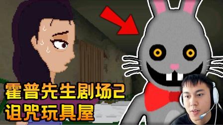 恐怖大兔子带着邪恶伙伴回来啦?霍普先生的玩具屋2