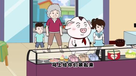 【动漫】郝奶奶悄悄换掉屁登的蛋糕,不知道奶奶您会不会很惊喜呢