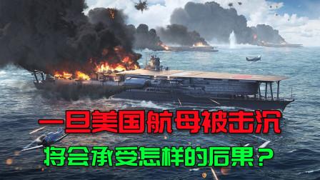 一旦美国航母被击沉,将会承受怎样的后果?怪不得俄罗斯不敢动手