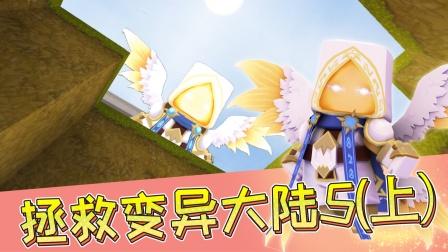 迷你世界集结吧迷你小队5(上):队长寻神秘人帮助,却落入陷阱
