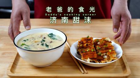 甜沫 地道的济南美食,粗粮蔬菜豆制品,健康美味 老爸的食光
