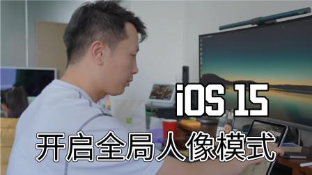 iOS 15 教你打开隐藏的人像模式和通话降噪功能