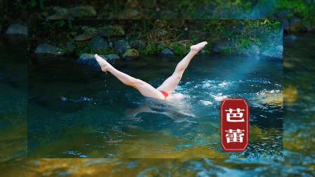 搬的大石头营地当凳子很好用,胖子在溪里玩起了水中芭蕾