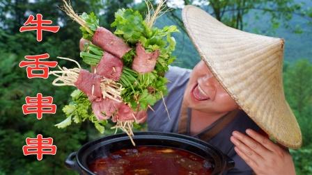 牛舌还能这样吃?裹上香菜折耳根放火锅里一烫,大口吃着真过瘾!