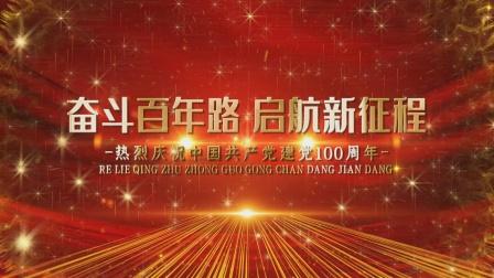 鄱阳县教体系统庆祝中国共产党成立100周年文艺汇演