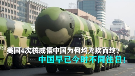 美对华数次核威慑,为何无疾而终?