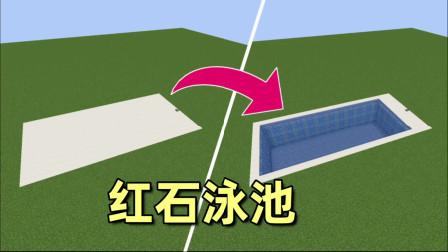 【庄主】我的世界红石平地隐藏泳池教程