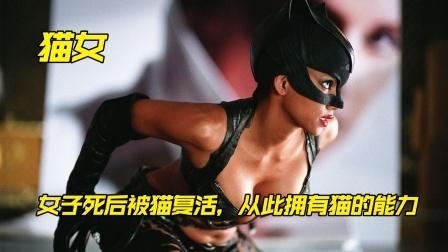 女子死后被猫复活,从此拥有猫的能力!奇幻电影《猫女》