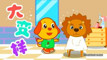 亲宝儿歌:大变样,多吉帮助小狮子理发,宝宝个人卫生健康好习惯