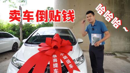 卖车倒贴钱!粉丝直播间成本价秒飞度,为何车贩子很开心?