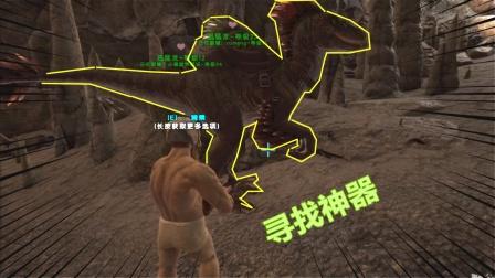 方舟搞笑联机:带着迅猛龙,再次进入矿洞寻找神器,暂停更新了