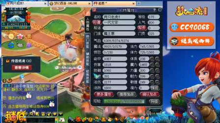 梦幻西游:老王估价175级魔王寨,刷到千亿领了本最贵的兽决!