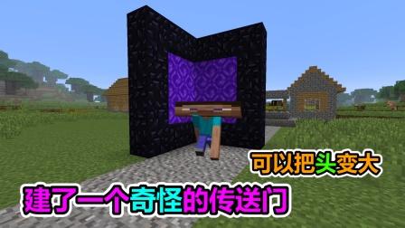 MC我的世界:一个可以把头变大的传送门,你要来试试吗?
