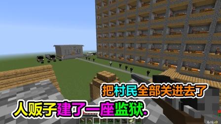 MC我的世界:坏蛋建造了一座监狱,把全村村民都关了进去