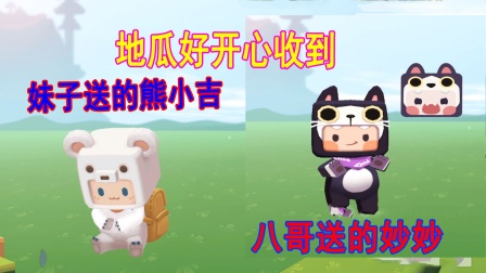 迷你世界:八哥妹子送小地瓜皮肤,是可爱的妙妙和熊小吉哦