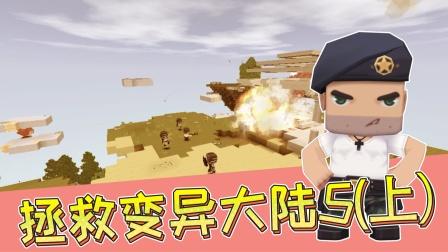 迷你世界集结吧迷你小队5(下):是谁仿冒迷你队长?锅从天上来