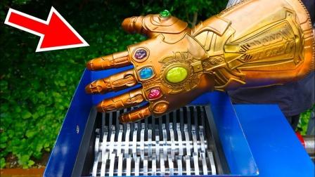 把灭霸手套放在碎纸机里,会发生什么?结果出乎意料!