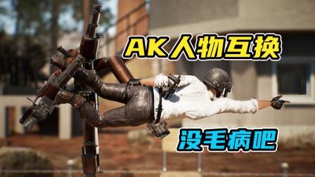 玩吃鸡那么久,头一次见AK还能这么玩!
