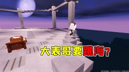 迷你世界荒岛生存162:大表哥回到过去阻止望月,自己却跳进海里