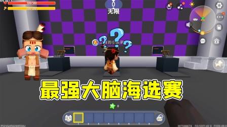 迷你世界:最强大脑海选赛,小表弟居然一题都答不对,真得太笨了