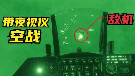 头戴夜视仪,驾驶F16战斗机进行空战!是种什么体验?战争模拟