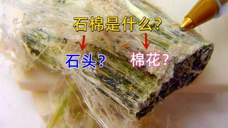 石棉是石头还是棉花?一句话把我问懵了,你知道吗?
