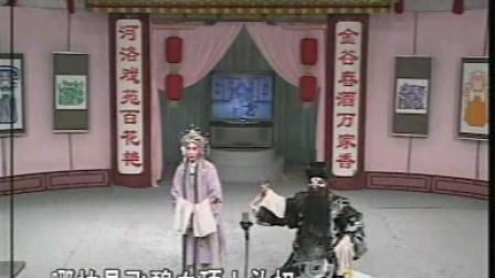 曲剧《跪韩铺》马随和郑素珍表演