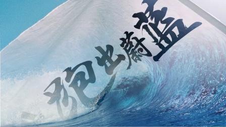 跑出蔚蓝——四城联动为环保而跑,净山、净水、净城,终结塑料废弃!