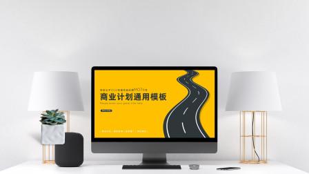 M074-【2020-10】黑黄道路商业计划通用PPT模板@布衣公子