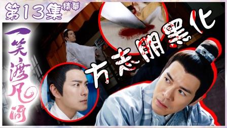 【一笑渡凡間】第13集精華 方志朋黑化