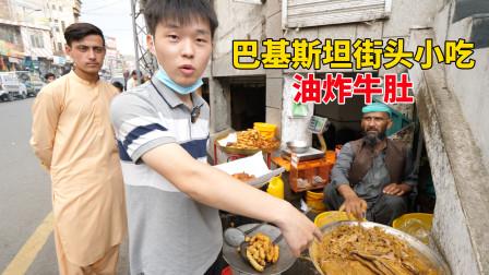 巴基斯坦街头小吃油炸牛肚,老板给免费吃,小伙吃一口就喜欢上了