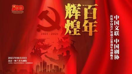 百年辉煌——庆祝中国共产党成立100周年戏剧晚会