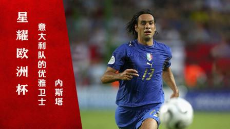 有一种铲球叫做内斯塔!意大利的优雅卫士,却没能在欧洲杯圆梦