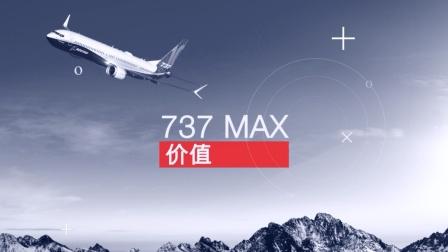 波音专家谈737 MAX价值