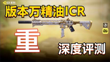 【使命召唤手游】版本万精油步枪ICR,深度测评,搭配教学!